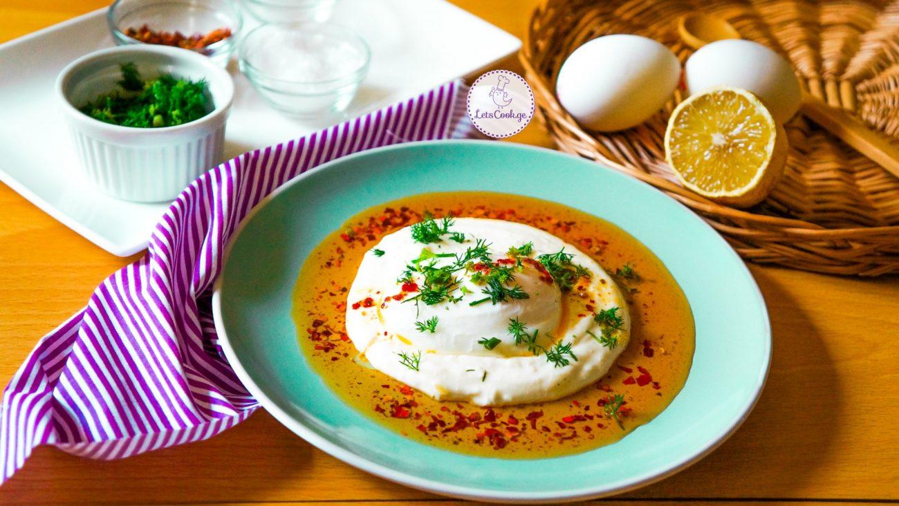 კვერცხი თურქულად – ჯანსაღი და გემრიელი საუზმე