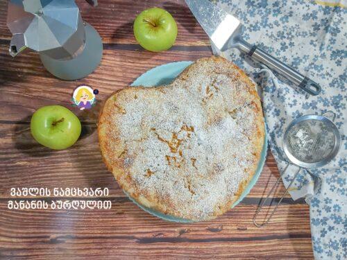ვაშლის ნამცხვარი მანანის ბურღულით